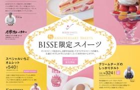 BISSE限量糖果宣传页设计欣赏