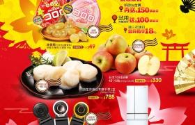 台湾日本购活动促销页面设计欣赏