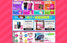 台湾momo购物网超好卖活动促销页面展示设计
