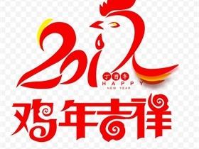 2017鸡年吉祥艺术字素材