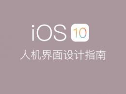 UI设计师必读的IOS 10人机界面中文版设计指南 (二)