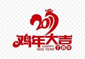 2017鸡年大吉主题字体设计素材