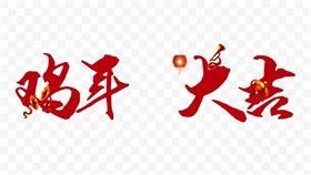 鸡年大吉艺术字设计
