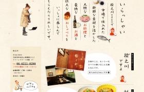 日本古风网页设计欣赏