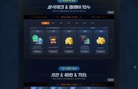 韩国游戏网站页面设计欣赏